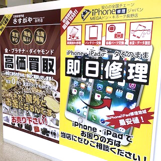 さすがやMEGAドン・キホーテ長野店の内観画像4