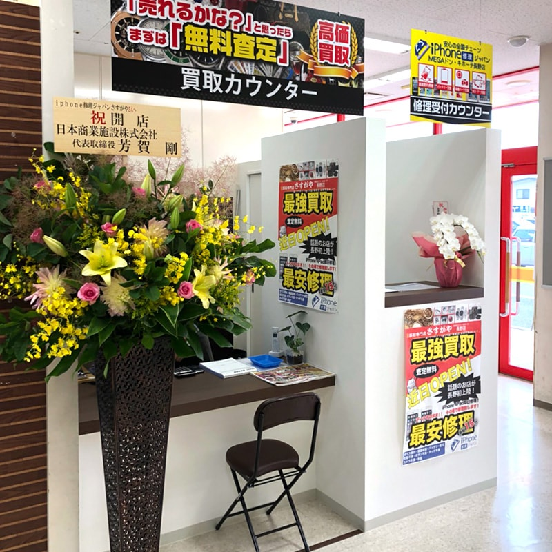 買取のさすがや長野店の外観写真