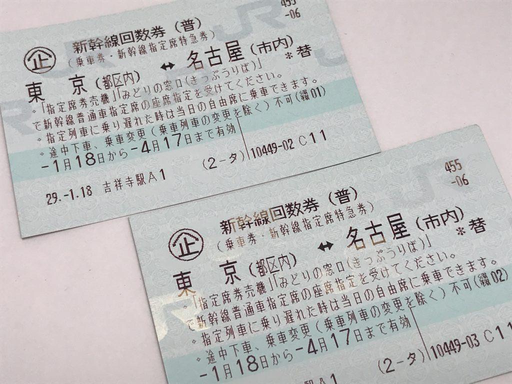新幹線 回数 券