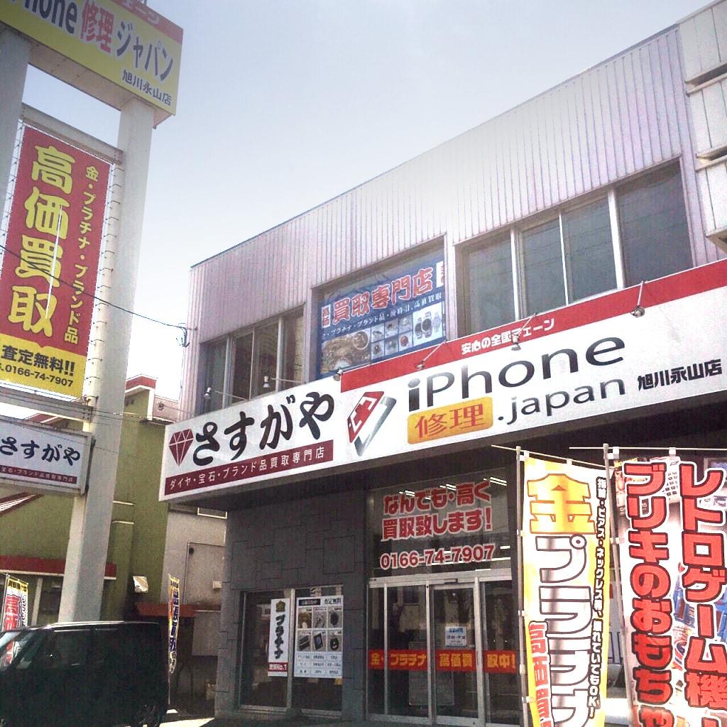 さすがや旭川永山店