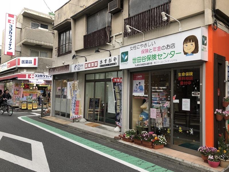 さすがや祖師ヶ谷大蔵店の道案内6