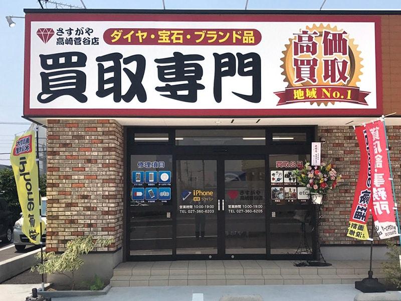さすがや高崎菅谷店