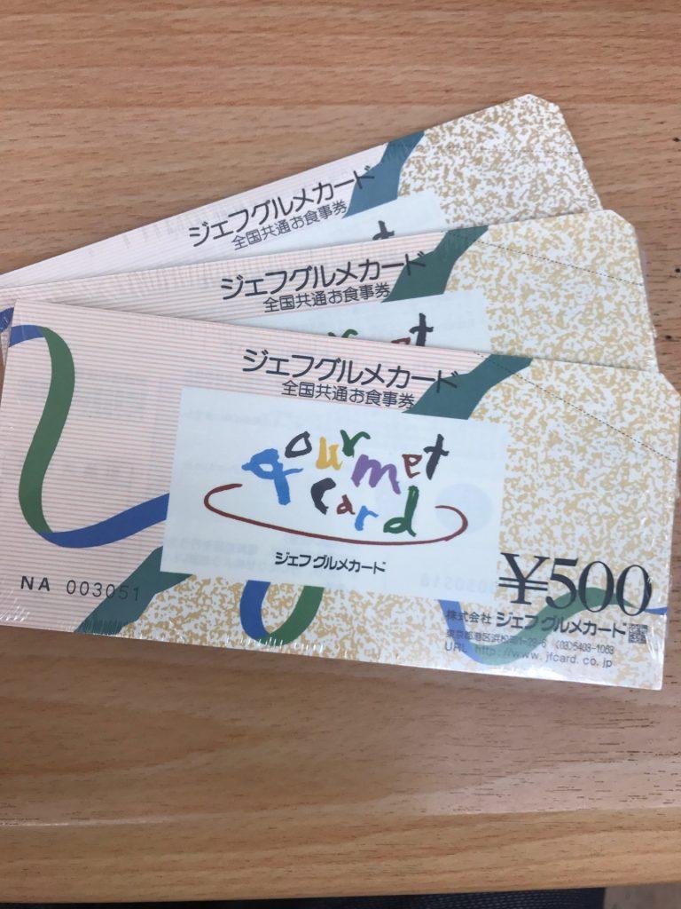 ジェフグルメカード食事券500円