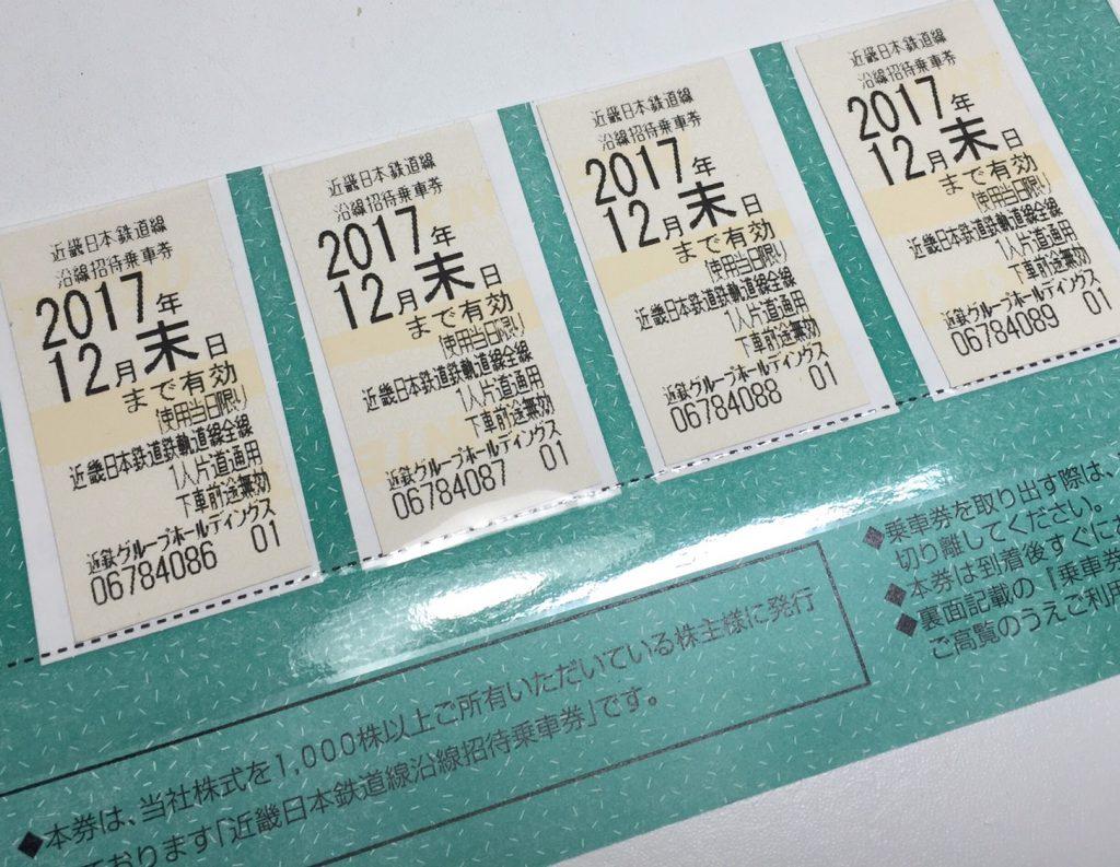 近畿日本鉄道線 招待乗車券