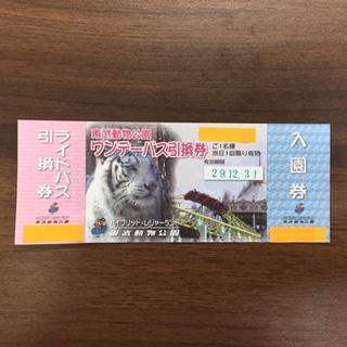 東武動物公園ワンデーパス引換券