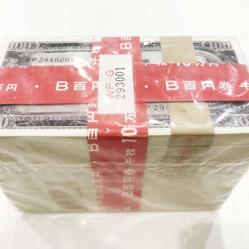 100円札 赤帯