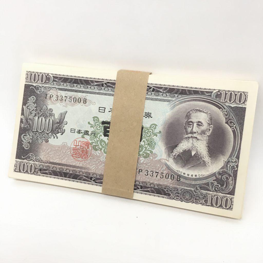 帯付き旧百円札(額面1万円分)