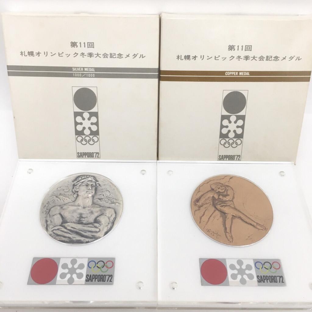 1972年 第11回札幌オリンピック冬季大会 記念メダル 銀メダル・銅メダル
