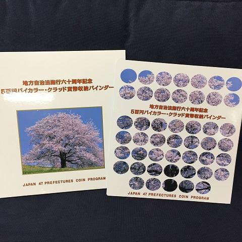 地方自治法施行60周年記念  47都道府県 5百円バイカラー・クラッド貨幣収納バインダー