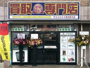 さすがや千葉宮野木店