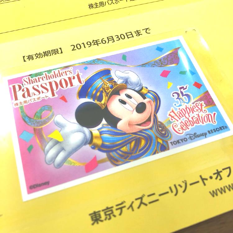 東京ディズニーランド&シー ワンデイパスポート
