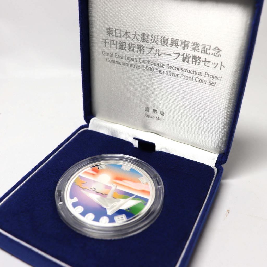 東日本大震災復興事業事業記念千円銀貨