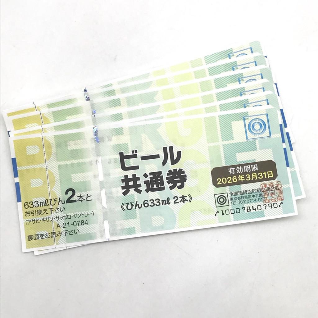 額面784円 ビール券