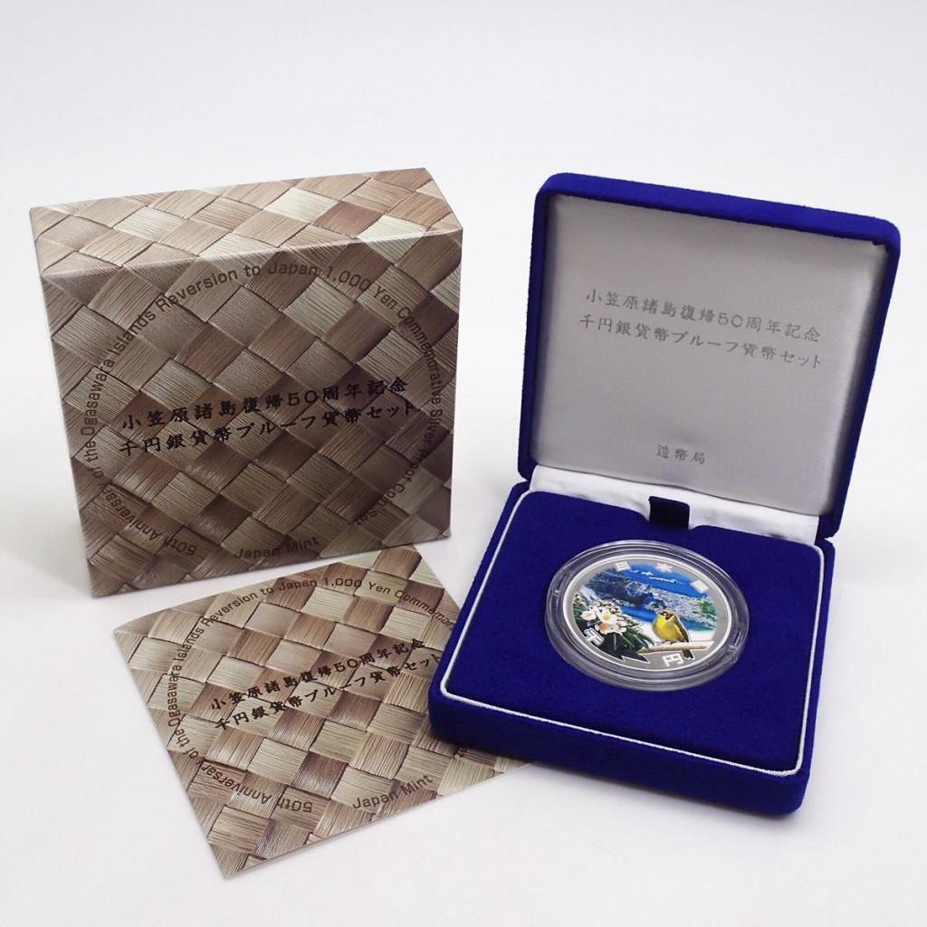 小笠原諸島復帰50周年記念千円銀貨幣プルーフセット
