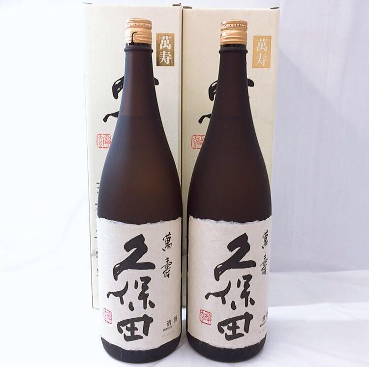 萬寿 久保田2本セット