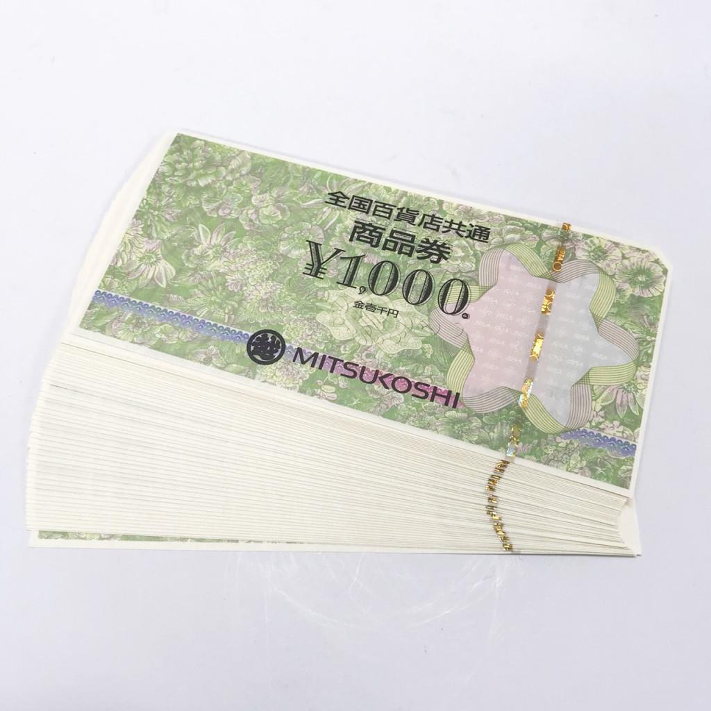 全国百貨店共通商品券1000円分 三越50枚