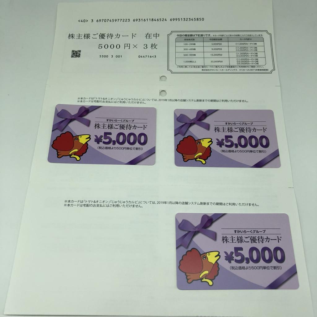 すかいらーくグループ 株主様ご優待カード(5,000円)3枚セット