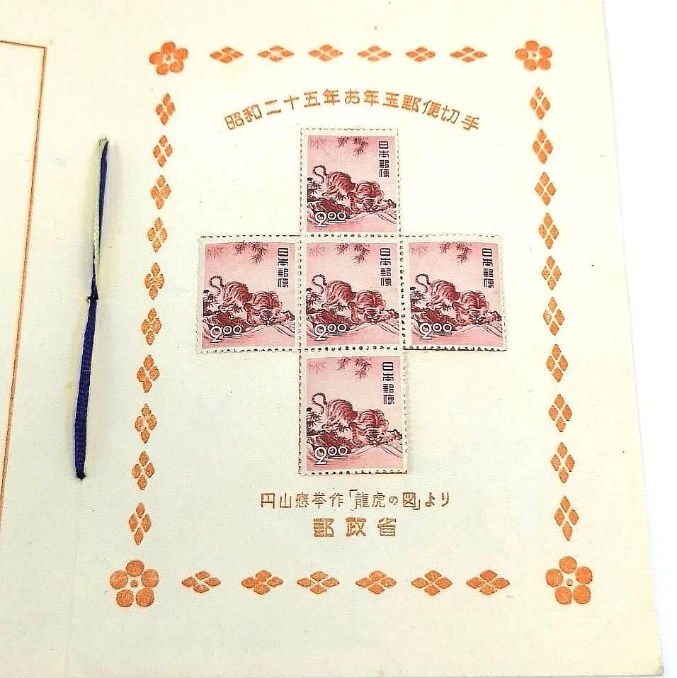 昭和25年 お年玉 郵便切手 円山應挙作 龍虎の図 普通切手 記念切手 特殊切手 バラ シート 1950年