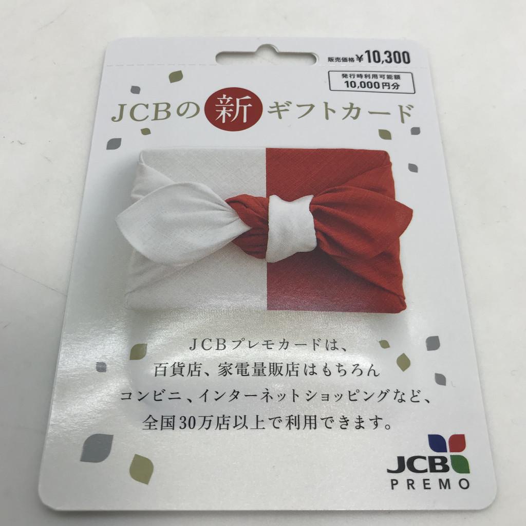 JCBギフトカード プレモカード