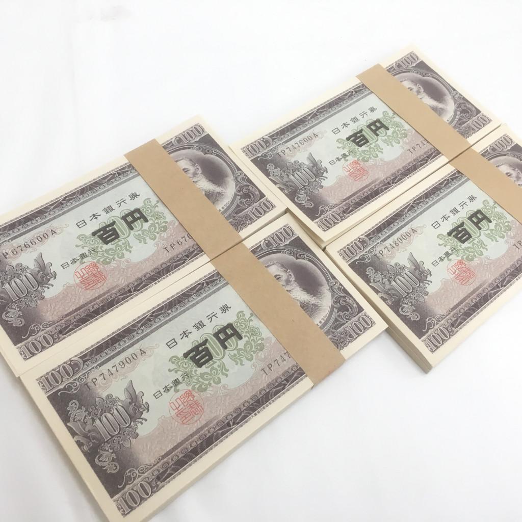 旧百円札 100枚束 帯封4冊