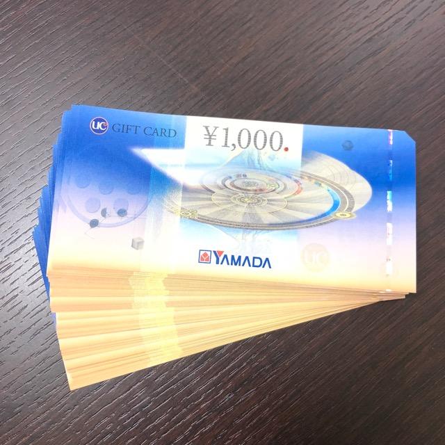 UCギフト券1000円