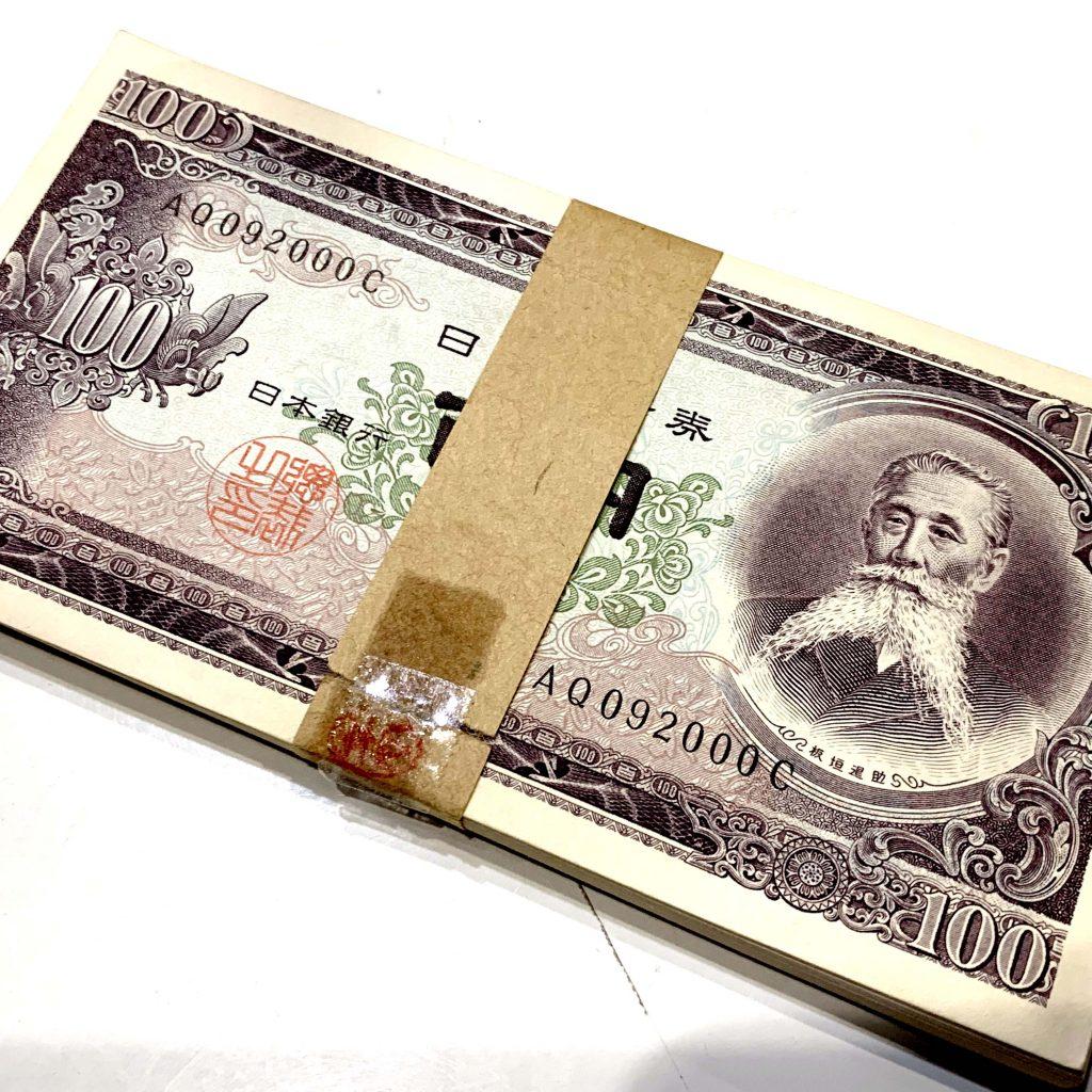 板垣退助 100円札 帯封
