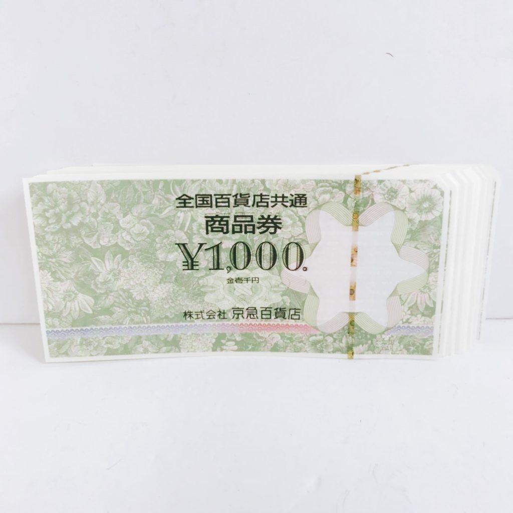 全国百貨店共通商品券 1000円 33枚