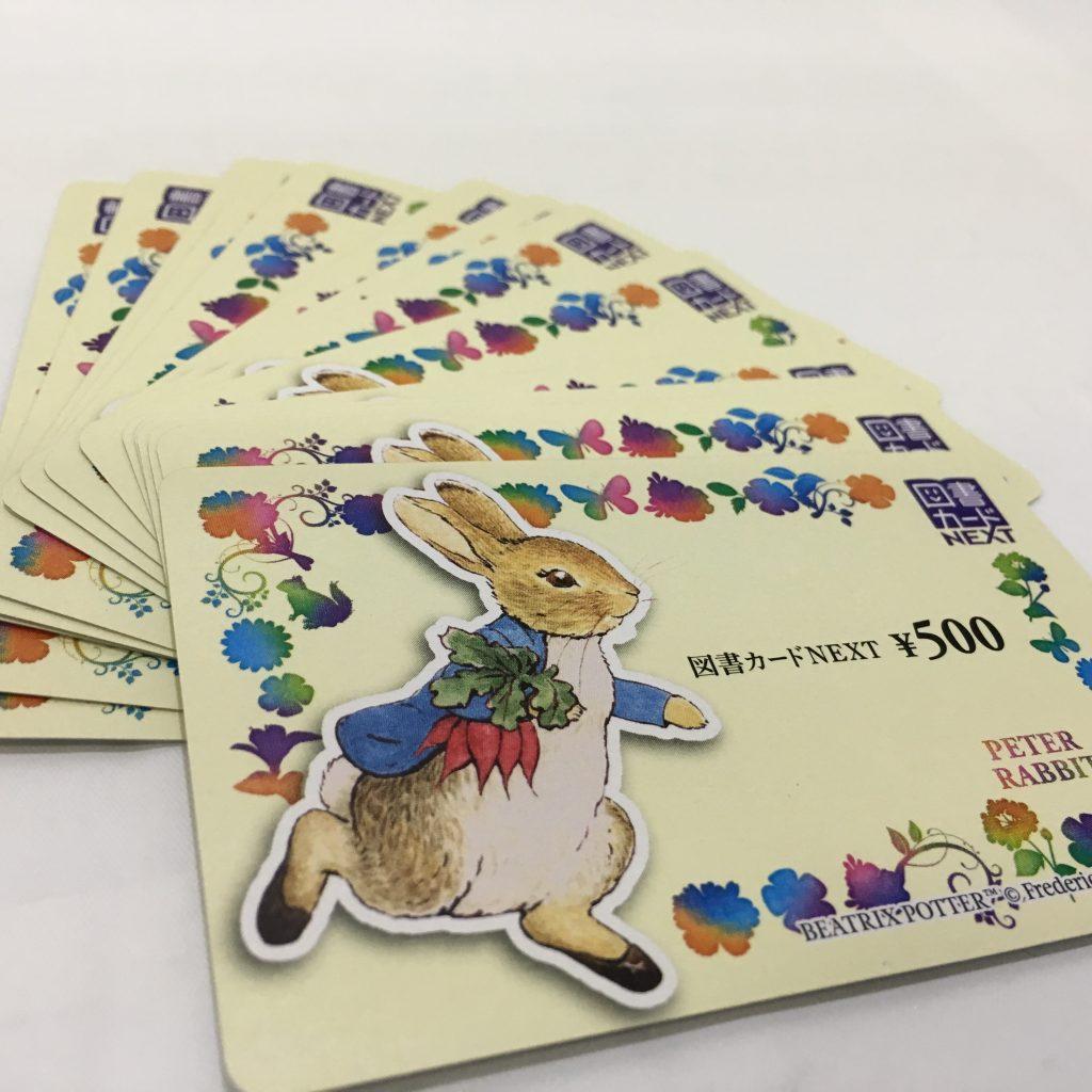 図書カード NEXT 7500円相当