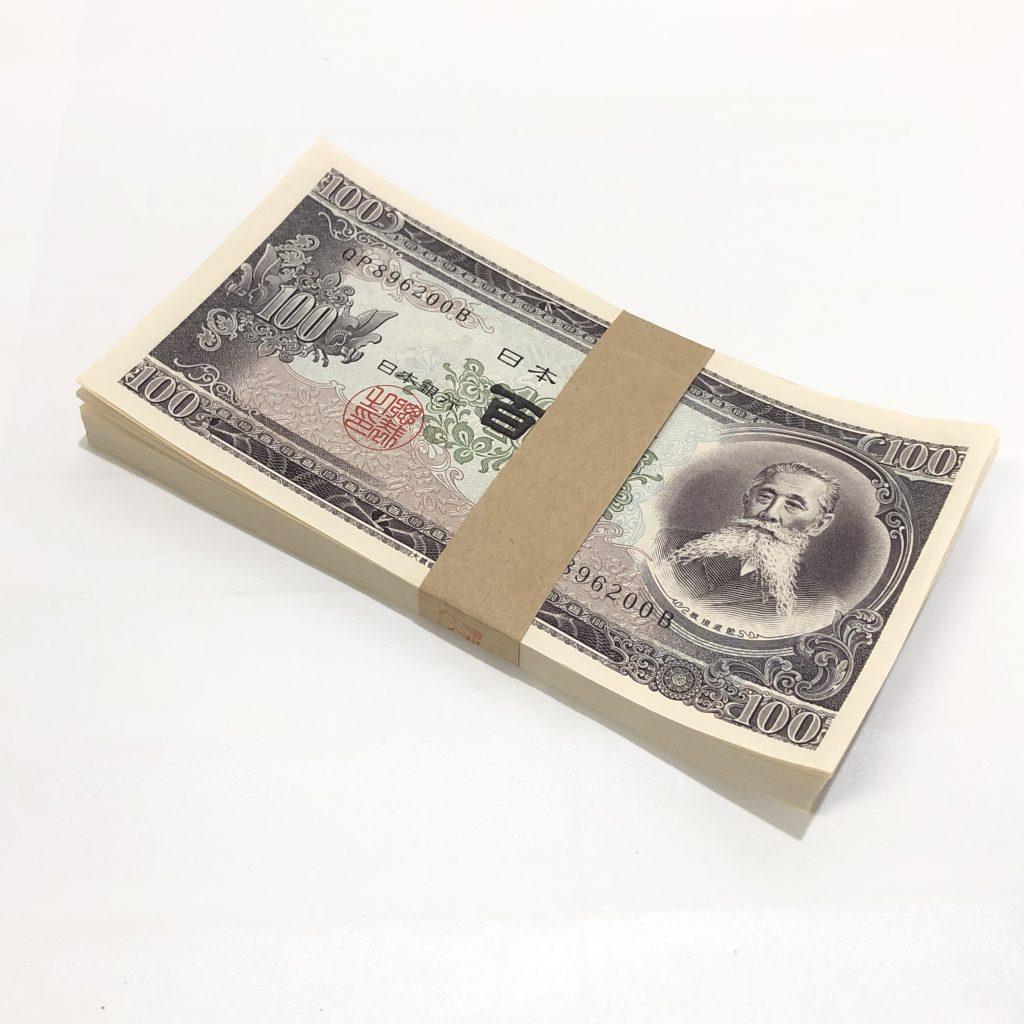 板垣退助 100円札 100枚束 帯封
