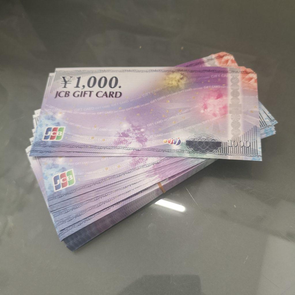 JCB ギフトカード 金券 1000円の買取実績 | 高価買取のさすがや