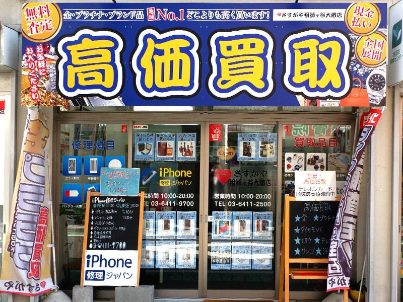 さすがや祖師ヶ谷大蔵店