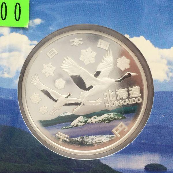 千円銀貨幣プルーフ貨幣セット