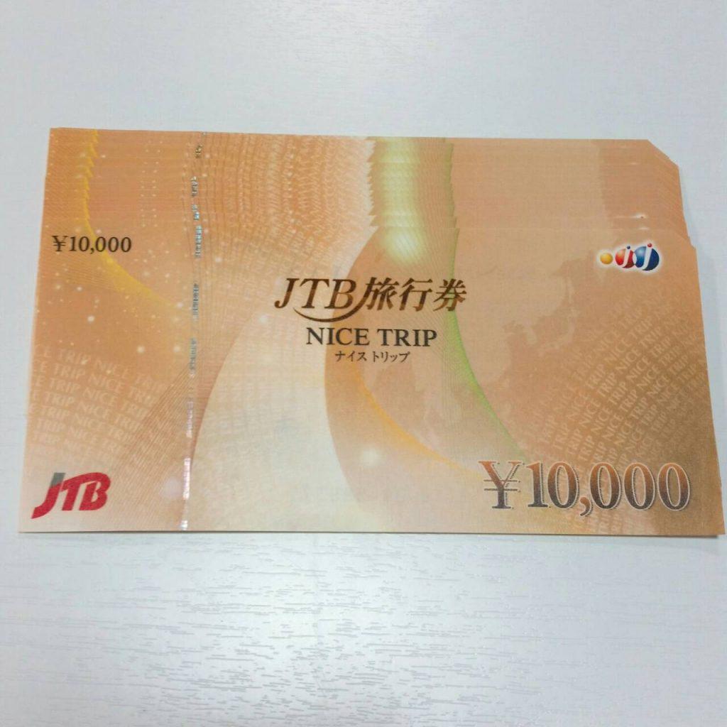 JTB 旅行券