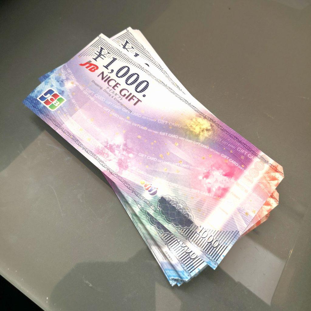 JTBナイスギフト 1,000円券