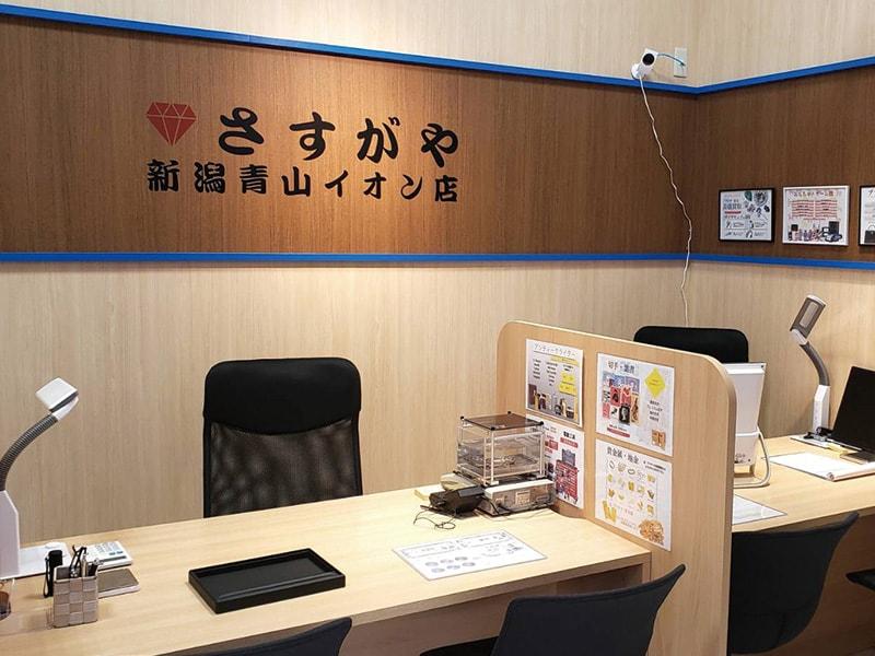 さすがやイオン新潟青山店の内観画像2