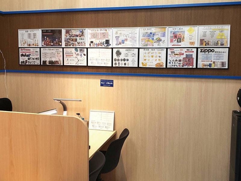 さすがやイオン新潟青山店の内観画像3