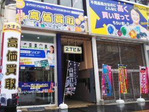 さすがや旭川駅前店