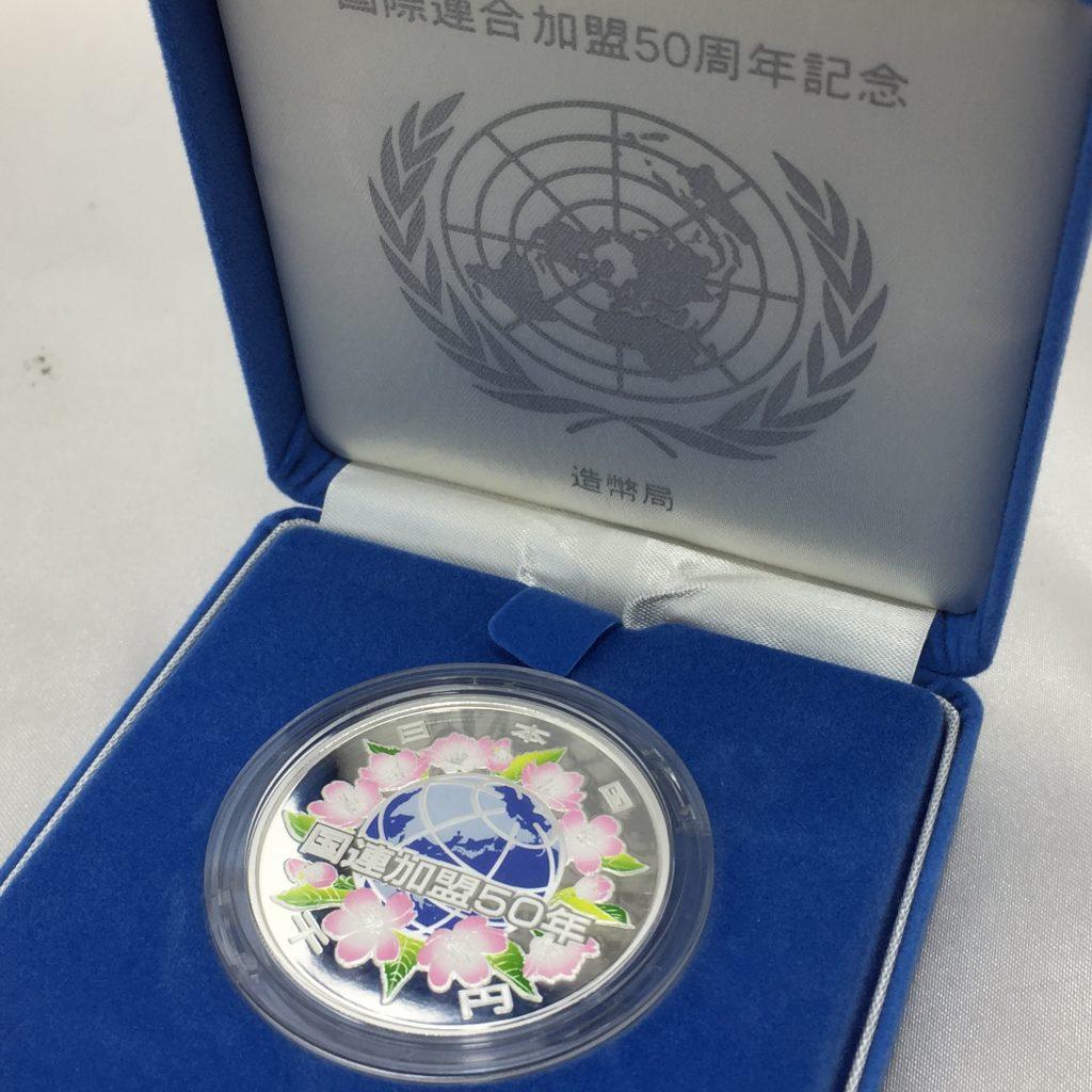 国際連合加盟50周年記念プルーフ銀貨