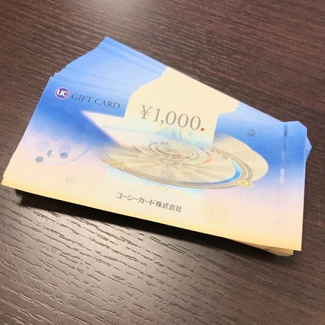 UCギフトカード大量