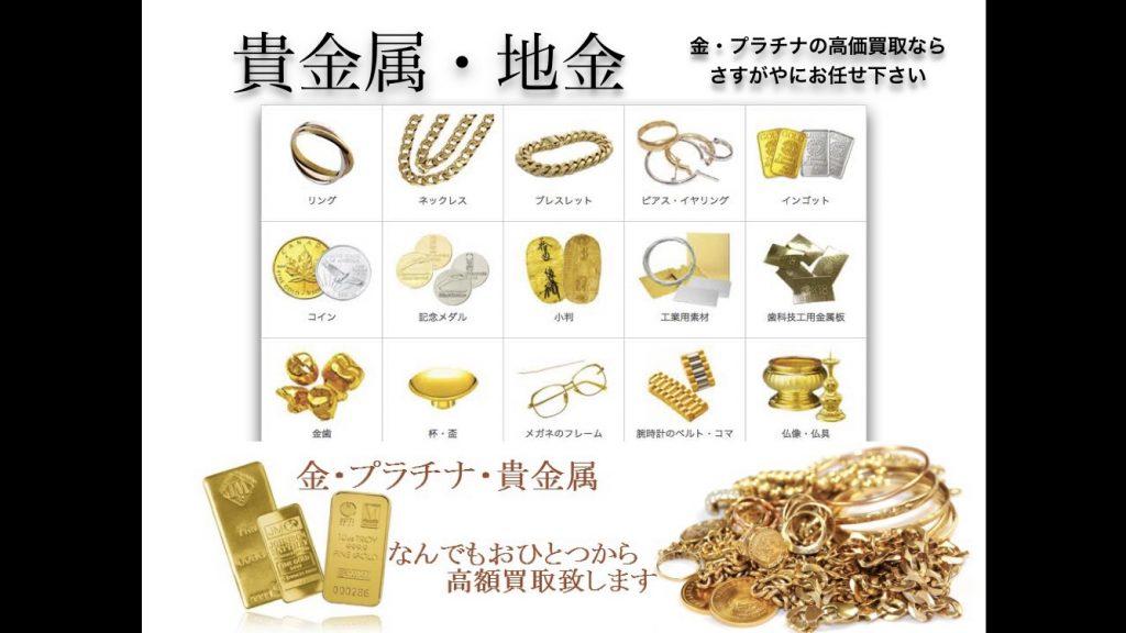 金・プラチナ・地金・アンティークコイン