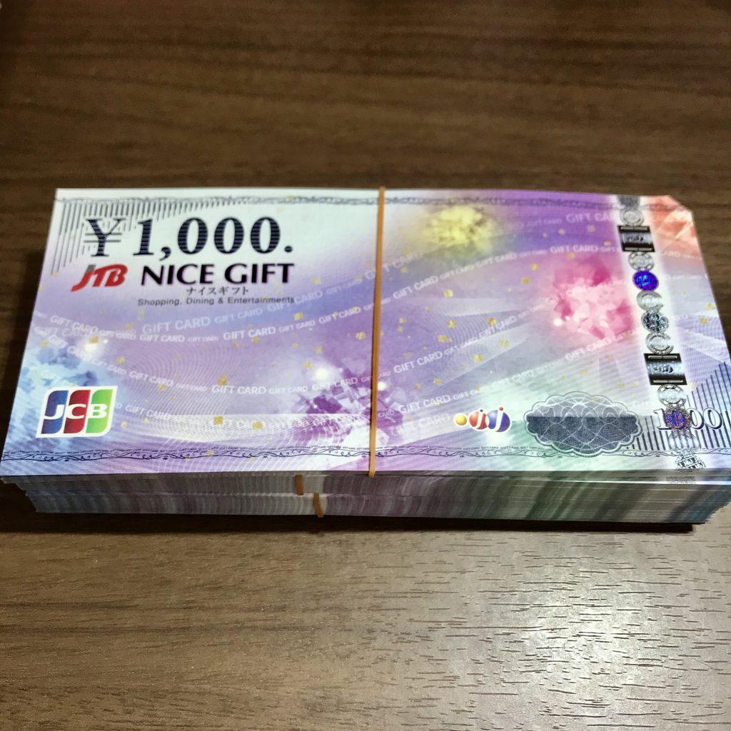 JTBナイスギフト 金券