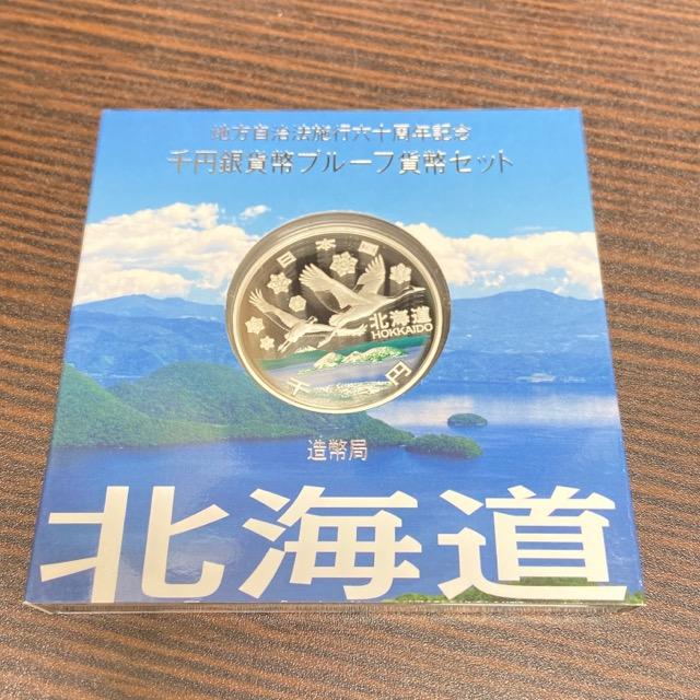 千円記念硬貨プルーフ北海道