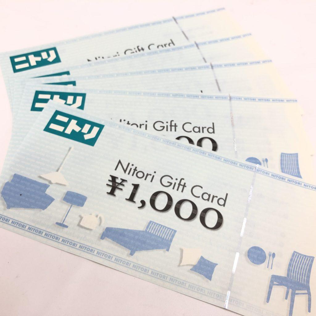 ニトリ ギフトカード 1000円券
