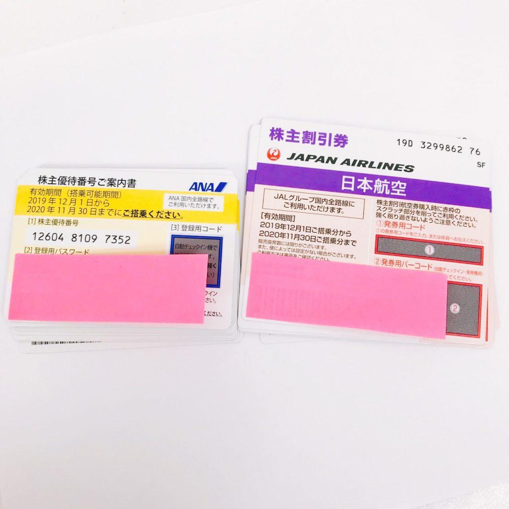 JAL ANA 株主優待券 おまとめ