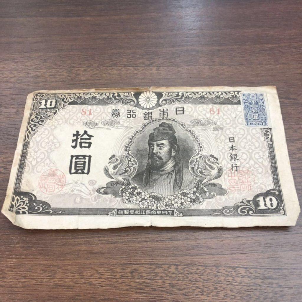 大日本帝国 日本銀行券 和気清麻呂 拾圓札 10円札