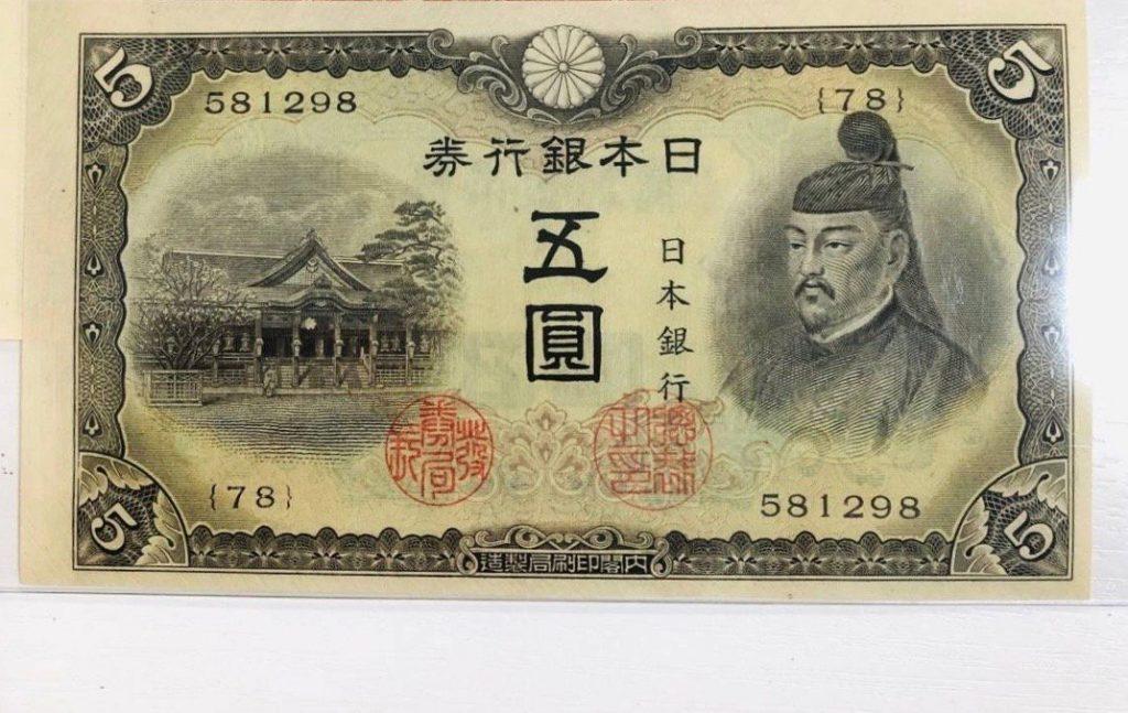 古銭 改正不換紙幣