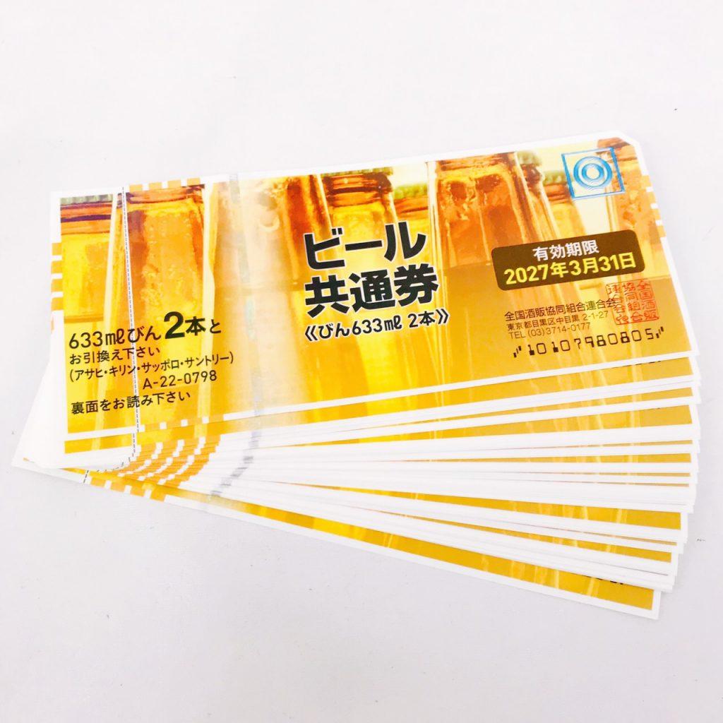 2 633ml 本 共通 ビール 券 びん