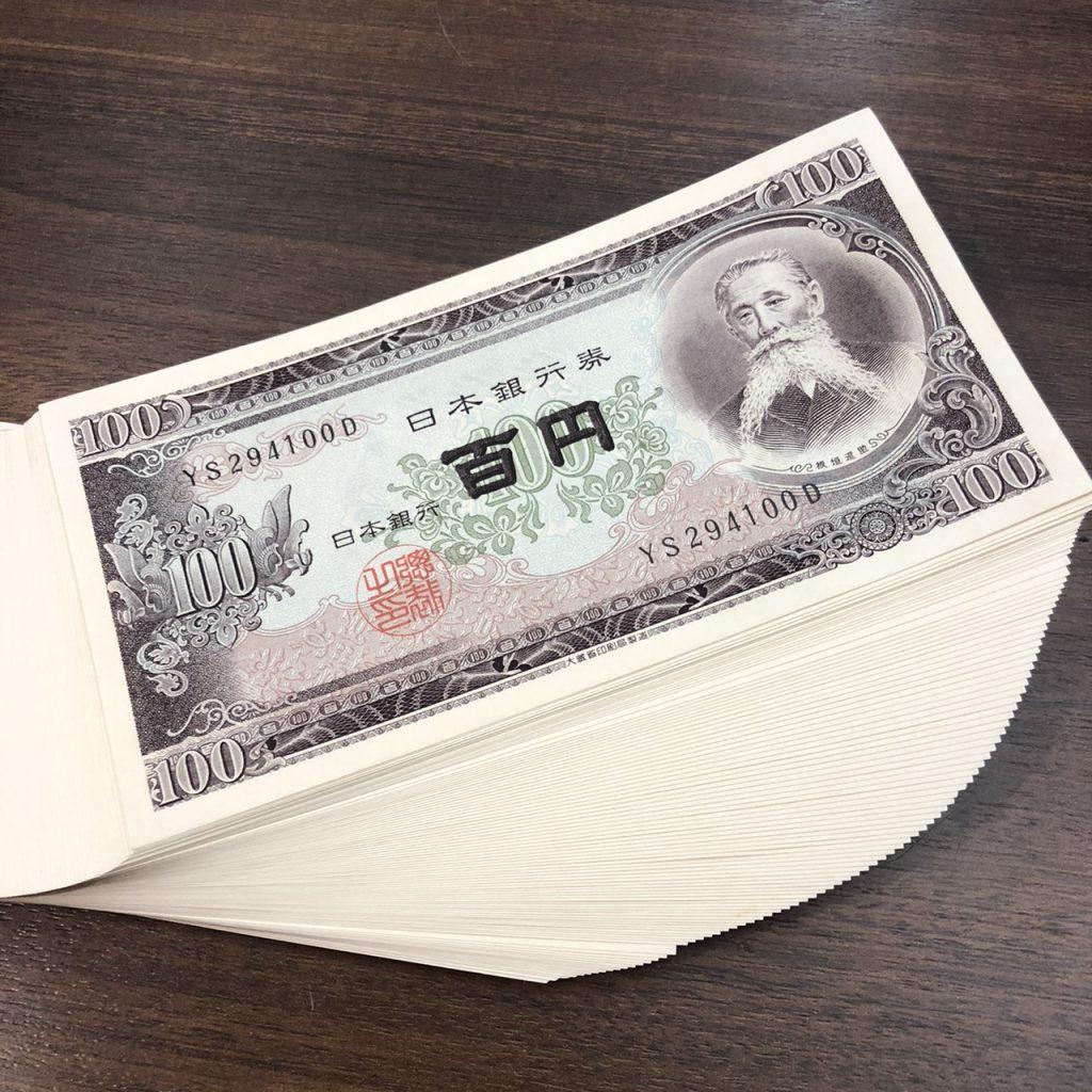 板垣退助 100円札 連番100枚