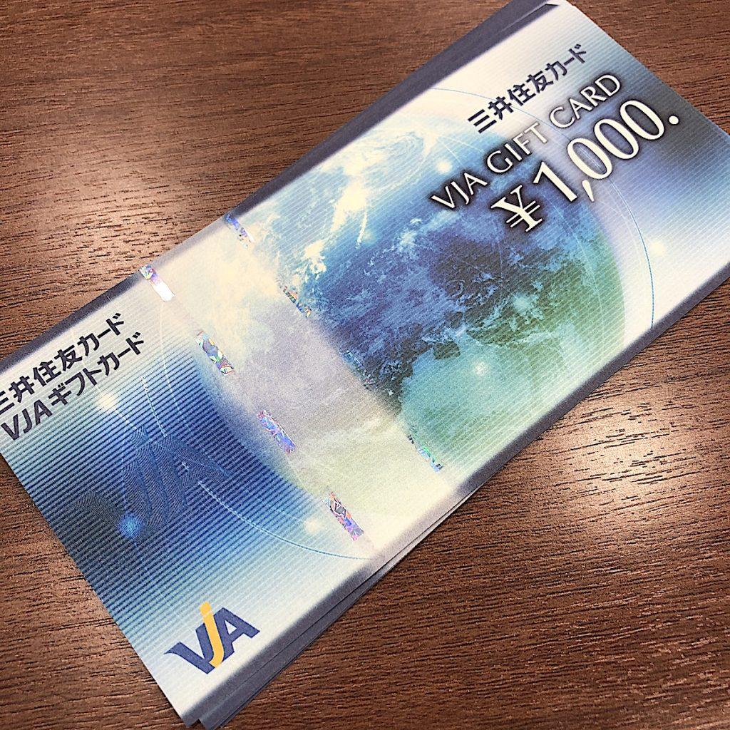 三井住友カードVJAギフトカード