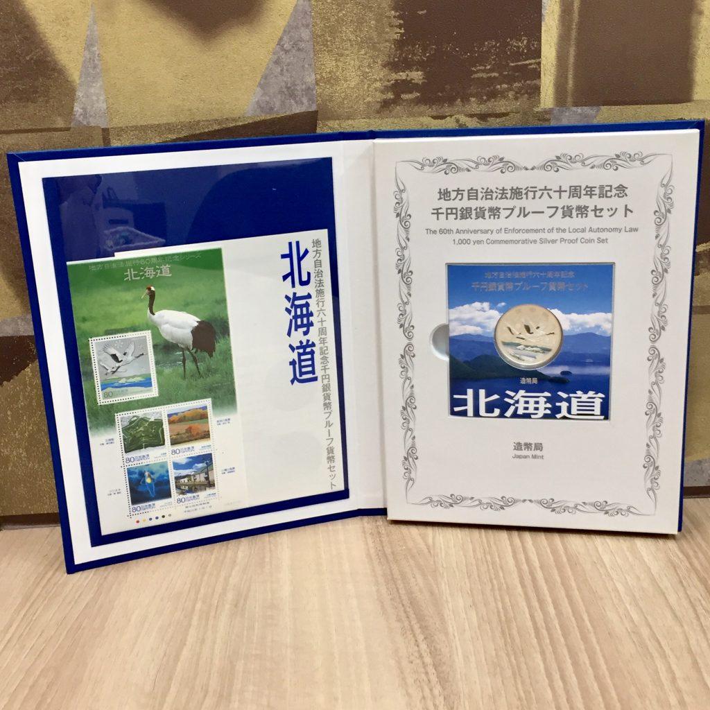 地方自治法施行60周年 1000円銀貨幣 北海道